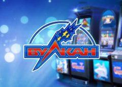 Play-onlinewulcan.com — игровые автоматы Вулкан на деньги
