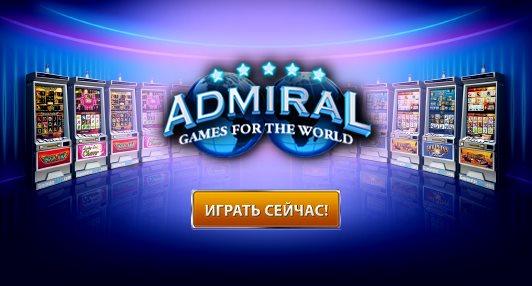 играть в игровые автоматы казино адмирал