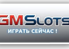 Основное зеркало GMSlots